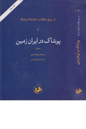 پوشاک در ایران زمین