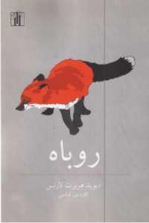 روباه(شمیز .رقعی)