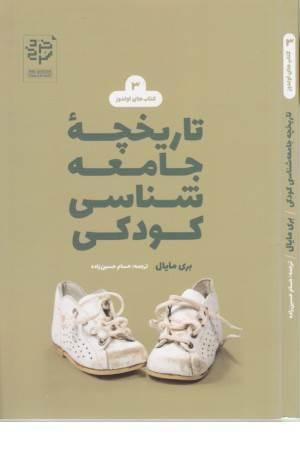 تاریخچه جامعه شناسی کودکی (کتاب های الدوز 3)
