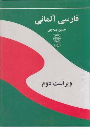 فرهنگ فارسی آلمانی(پنبه چی)
