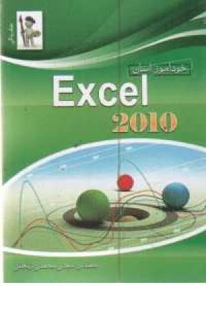 خودآموز آسان رنگی اکسل2010