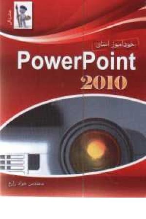 خودآموز آسان پاورپوینت2010