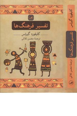 تفسیر فرهنگ ها