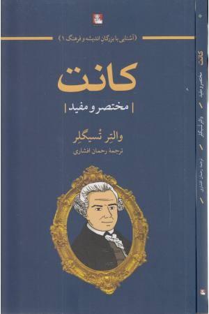 اطلس ایران - ثامن