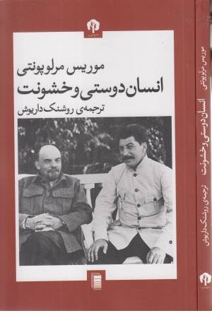 تنوع زیستی ایران - ایرانیا