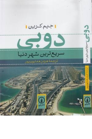 دوبی سریع ترین شهر دنیا