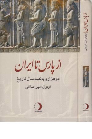 از پارس تا ایران ( 2500 سال تاریخ )
