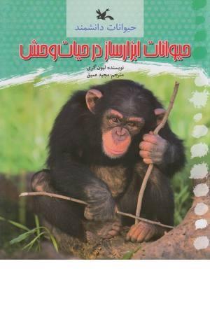 حیوانات دانشمند (حیوانات ابزارساز در حیات وحش)