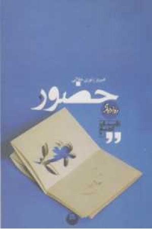 حضور - محمد اصفهانی
