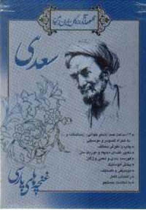 سعدی - غنچه های پارسی