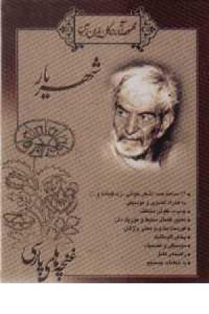 شهریار - غنچه های پارسی