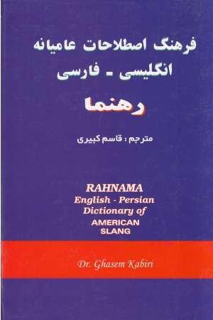 فرهنگ اصطلاحات (انگلیسی به فارسی)