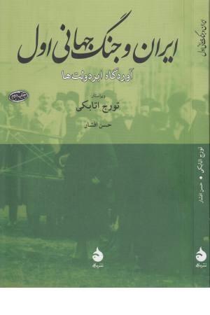 ایران و جنگ جهانی اول (آوردگاه ابر دولت ها)
