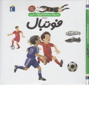 دایره المعارف کوچک من 1(درباره فوتبال)
