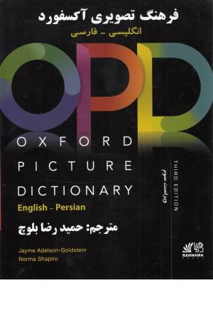 Oxf Picture Dic Persian