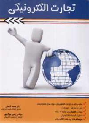 تجارت الکترونیکی(دکتر فتحیان)