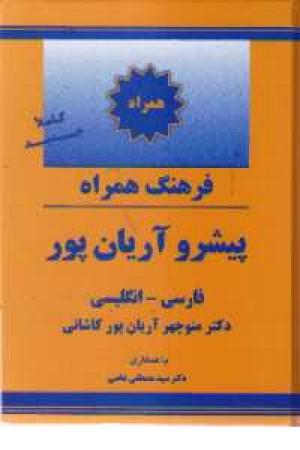 فرهنگ فارسی انگلیسی همراه آریانپور