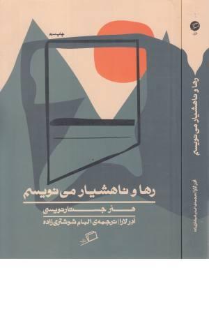 lets go 3 ed finger puppet