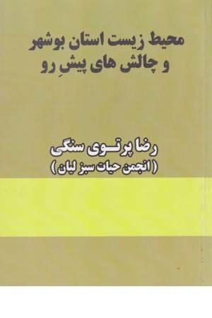 محیط زیست استان بوشهر و چالش های پیش رو