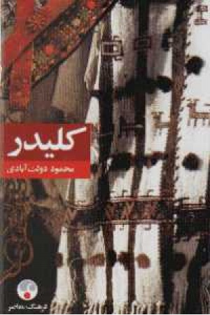 کلیدر (5 جلدی) محمود دولت آبادی