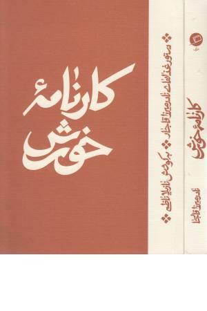 کارنامه خورش (دستور غذاهای نادر میرزا قاجار)