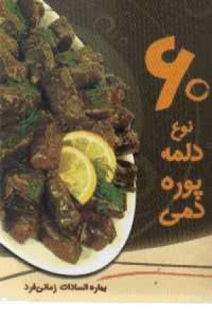 60 نوع دلمه پوره دمی - پخش بهمن