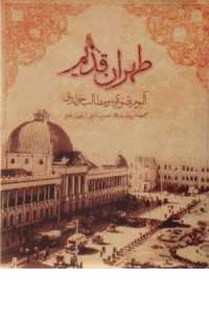 طهران قدیم- Sepehr Soft