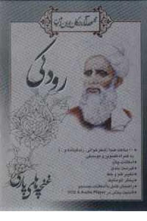 رودکی - غنچه های پارسی