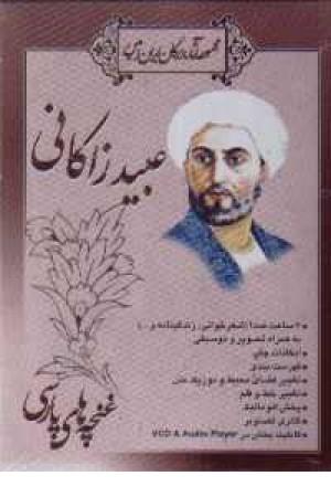 عبید زاکانی- غنچه های پارسی