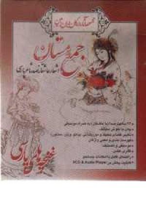 جمع مستان- غنچه های پارسی