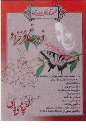 فروغ فرخزاد- غنچه های پارسی