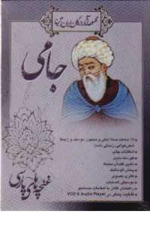 جامی- غنچه های پارسی