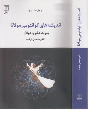 اندیشه های کوانتومی مولانا (پیوند علم و عرفان)