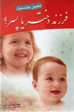 فرزند دختر یا پسر - یاران تبریز