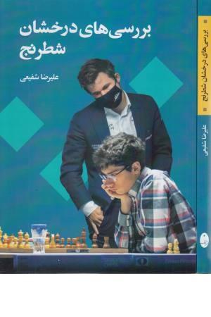 بررسی های درخشان شطرنج