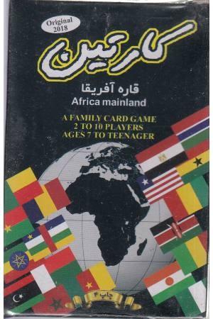 کارت بازی(کشورها،آفریقا)
