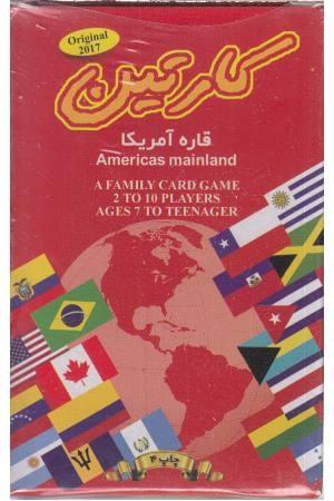 کارت بازی(کشورها،آمریکا)