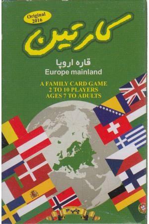 کارت بازی(کشورها،اروپا)