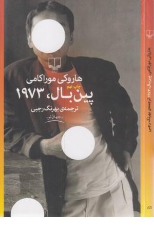 پین بال1973