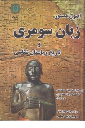 اصول دستور زبان سومری و تاریخ و باستان شناسی(نخستین گنجینه شناخت فرهنگ)