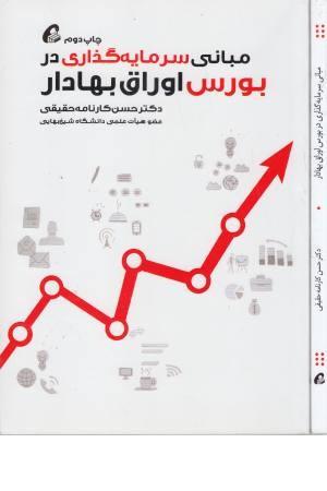 مبانی سرمایه گذاری در بورس اوراق بهادار