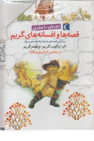مجموعه قصه ها و افسانه های گریم (زیباترین قصه های عامیانه و...)10 جلدی با قاب