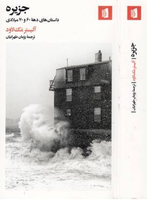 جزیره (بیدگل)داستان های دهه 60 و 70 میلادی