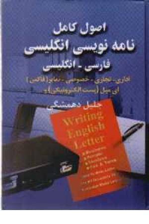 نامه نویسی 2زبانه - فارسی،انگلیسی