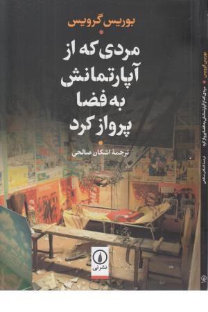 آموزش فوتبال از مبتدی تا حرفه ای