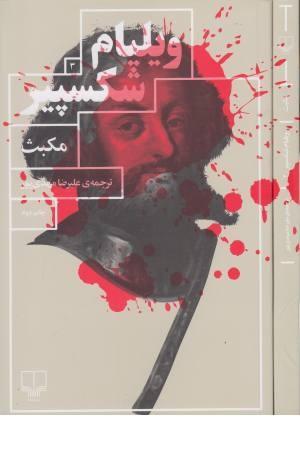 ویلیام شکسپیر 3(مکبث)