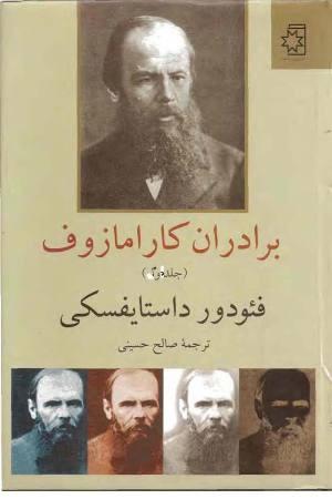 برادران کارامازوف - 2جلدی