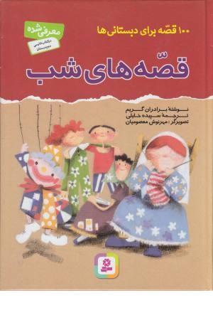 100 قصه برای دبستانی ها (قصه های شب)