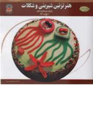 دنیای هنر تزیین شیرینی و شکلات