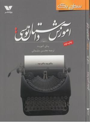 آموزش داستان نویسی سطح یک